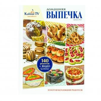 """Kochbuch """"Gebäck nach Hausart"""" von KulinarTV"""